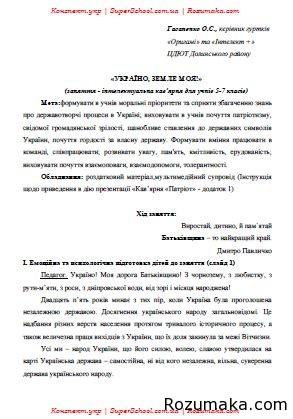 Україно, земле моя! Перший урок 2016-2017 н.р.