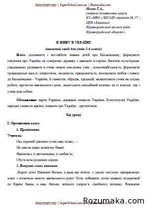 Я живу в Україні. Перший урок 2016-2017 н.р.
