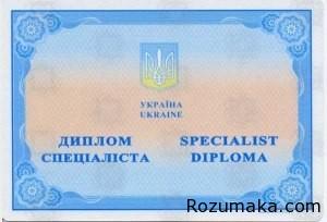 диплом спеціаліста