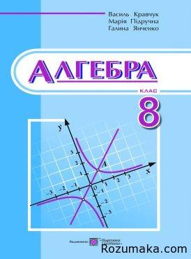 algebra-8-klas-kravchuk