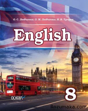 Англійська мова 8 клас. Любченко