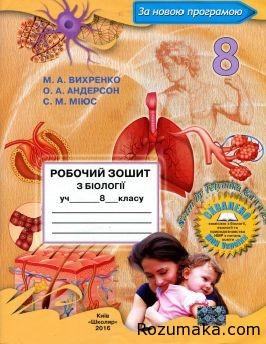 biologiya-8-klas-robochiy-zoshit