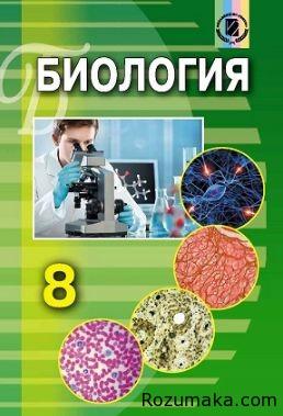 Биология 8 класс. Матяш