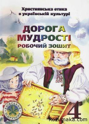 doroga-mudrosti-4-klas-robochiy-zoshit