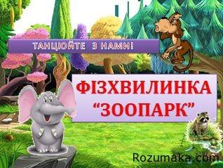 fizhvilinka-zoopark