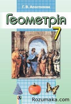 geometriya-7-klas-apostolova