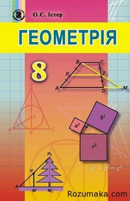 Геометрія 8 клас. Істер