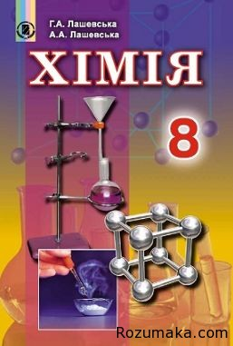 Хімія 8 клас. Лашевська