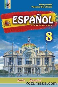 Іспанська мова 8 клас. Редько (8-4 рік)