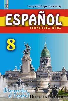 Іспанська мова 8 клас. Редько