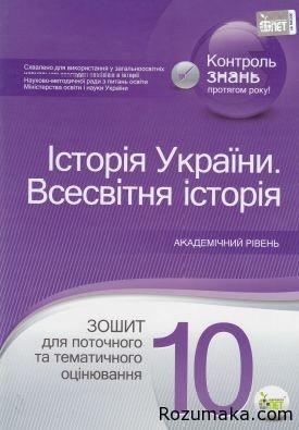 istoriya-10-klas-zoshit-dlya-kontrolnih