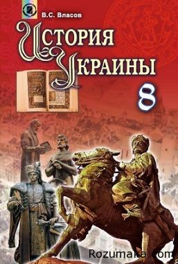 История Украины 8 класс. Власов