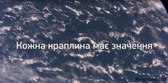 kozhna-kraplina-maye-znachennya