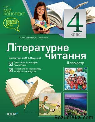 literaturne-chitannya-4-klas-naumenko-2-semestr