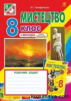 mistetstvo-8-klas-zoshit-kondratova