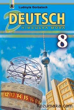 Німецька мова 8 клас. Горбач