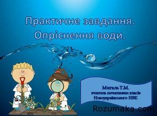 oprisnennya-vodi