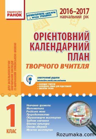 Орієнтовний календарний план 1 клас 2016-2017 н.р.