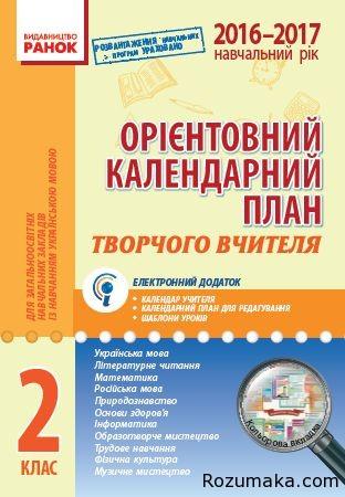 Орієнтовний календарний план 2 клас 2016-2017 н.р.