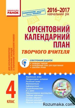 Орієнтовний календарний план 4 клас 2016-2017 н.р.
