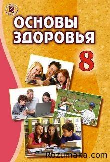 Основы здоровья 8 класс. Бойченко