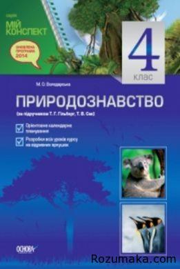 prirodoznavstvo-4-klas-miy-konspekt-gilberg