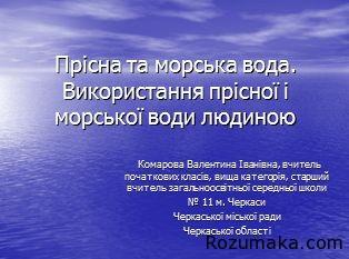 prisna-ta-morska-voda-vikoristannya-lyudinoyu