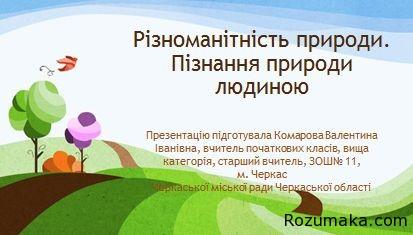riznomanitnist-prirodi-piznannya-prirodi-lyudinoyu