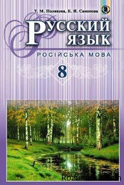 Російська мова 8 клас. Полякова