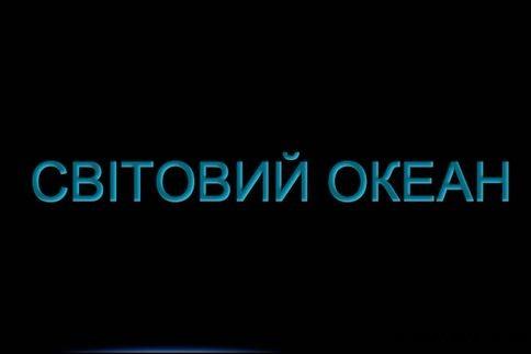 svitoviy-okeant-film