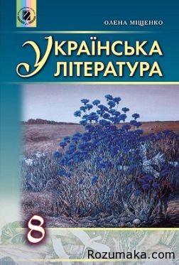 Українська література 8 клас. Міщенко