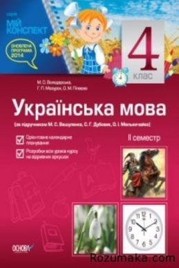 ukrayinska-mova-4-kl-2-sem-vashulenka