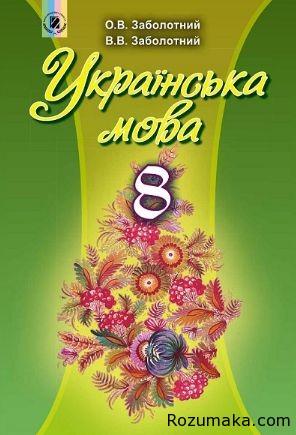 Українська мова 8 клас. Заболотний 2016 (рос. мова)