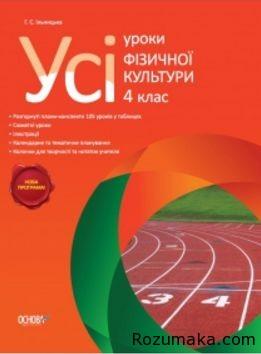 usi-uroki-fizichnoyi-kulturi-4-klas