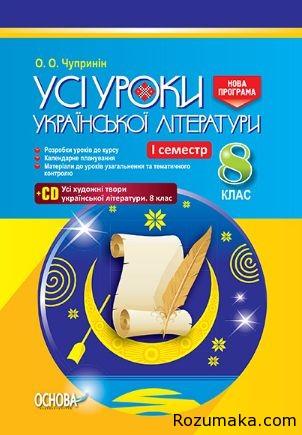 usi-uroki-ukrayinskoyi-literaturi-8-klas-1-semestr
