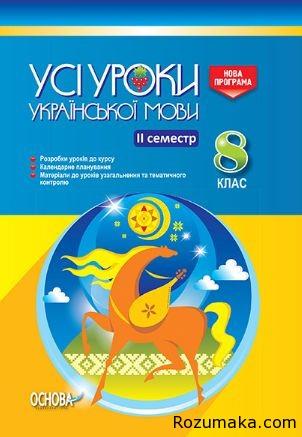 usi-uroki-ukrayinskoyi-movi-8-klas-2-semestr