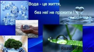 voda-tse-zhittya-bez-neyi-ne-prozhiti