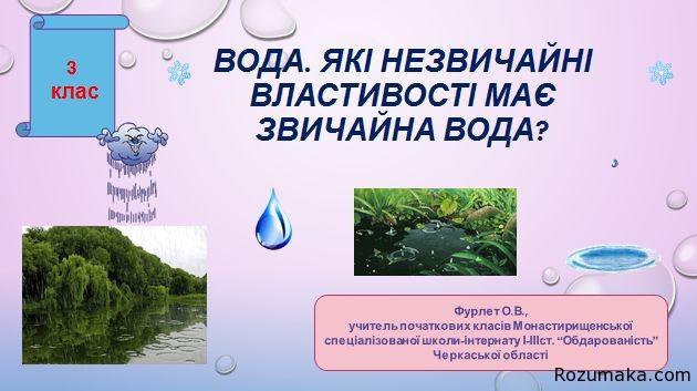 voda-vlastivosti-vodi