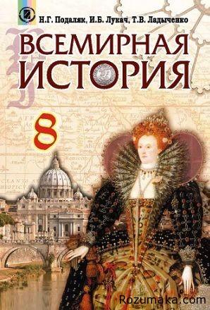 Всемирная история 8 класс. Подаляк