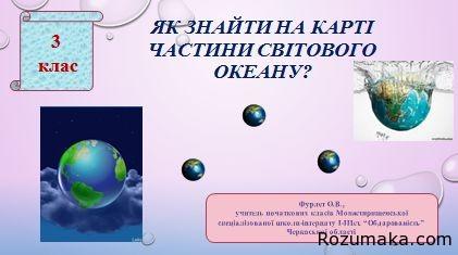 yak-znayti-na-karti-chastini-svitovogo-okeanu