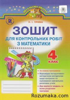 zoshit-dlya-kontrolnih-robit-z-matematiki-4-klas