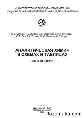 analiticheskaya-himiya-v-tablitsah-i-shemah