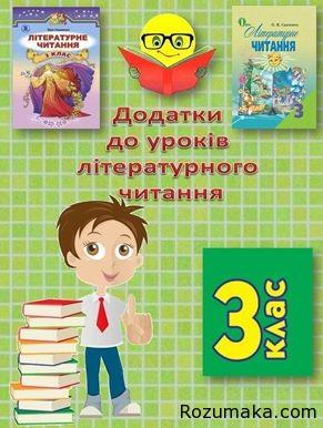 dodatki-do-urokiv-literaturnogo-chitannya-3-klas