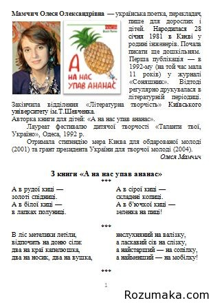dodatki-do-urokiv-literaturnogo-chitannya-4-klas