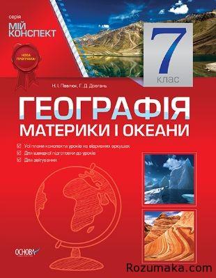 geografiya-7-klas-miy-konspekt