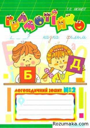 gramotiyko-logopedichniy-zoshit-2