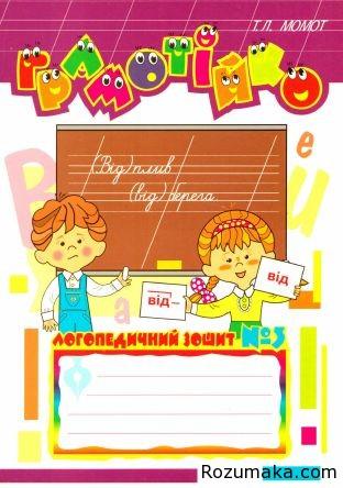 gramotiyko-logopedichniy-zoshit-3