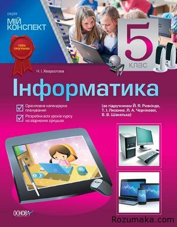 informatika-5-klas-rivkind-miy-konspekt