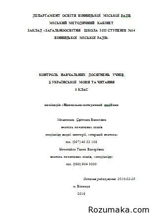 kontrol-navchalnih-dosyagnen-z-ukrayinskoyi-movi-ta-chitannya-v-3-klasi