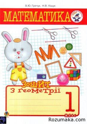 matematika-zoshit-z-geometriyi-1-klas